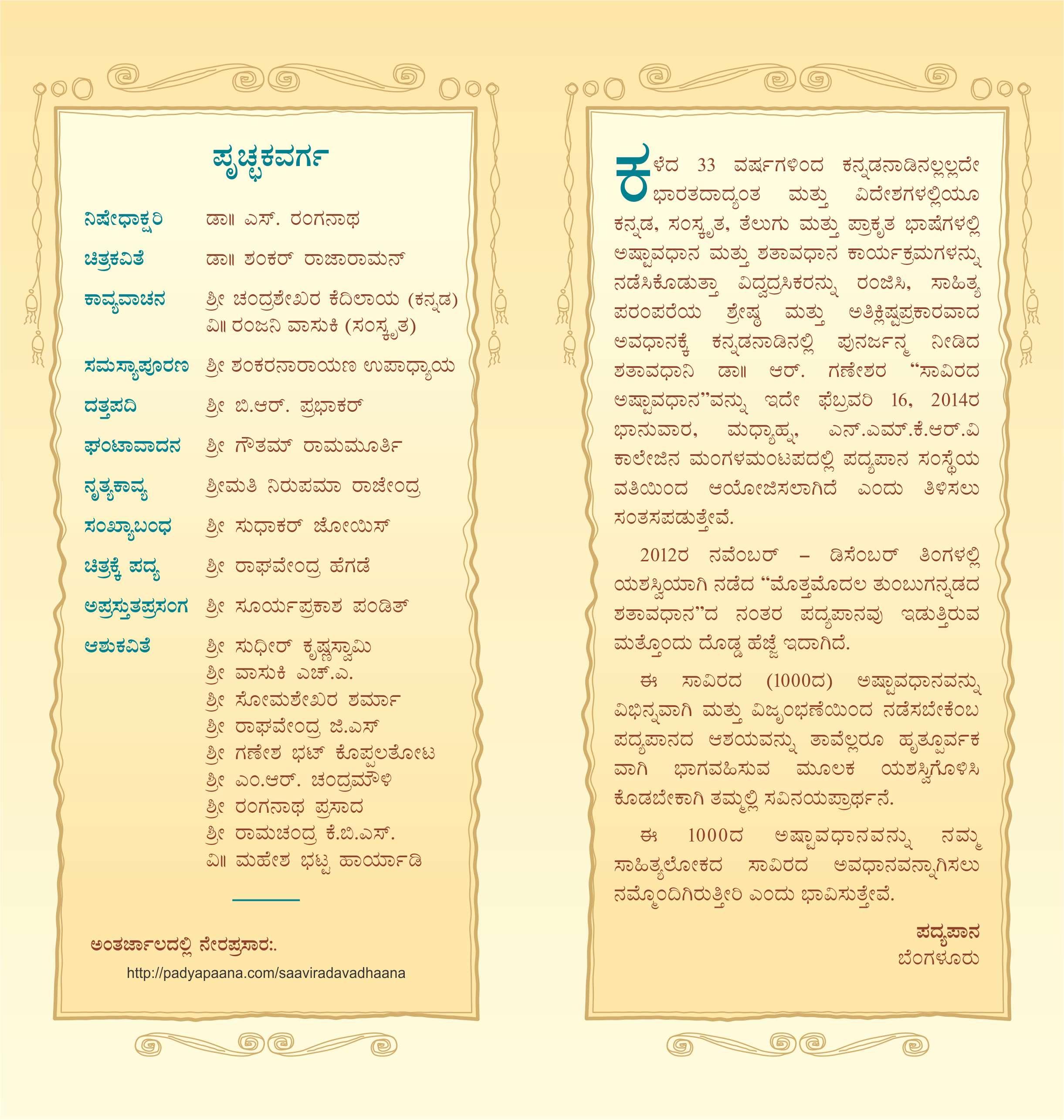 Savirada Ashtavadhana2