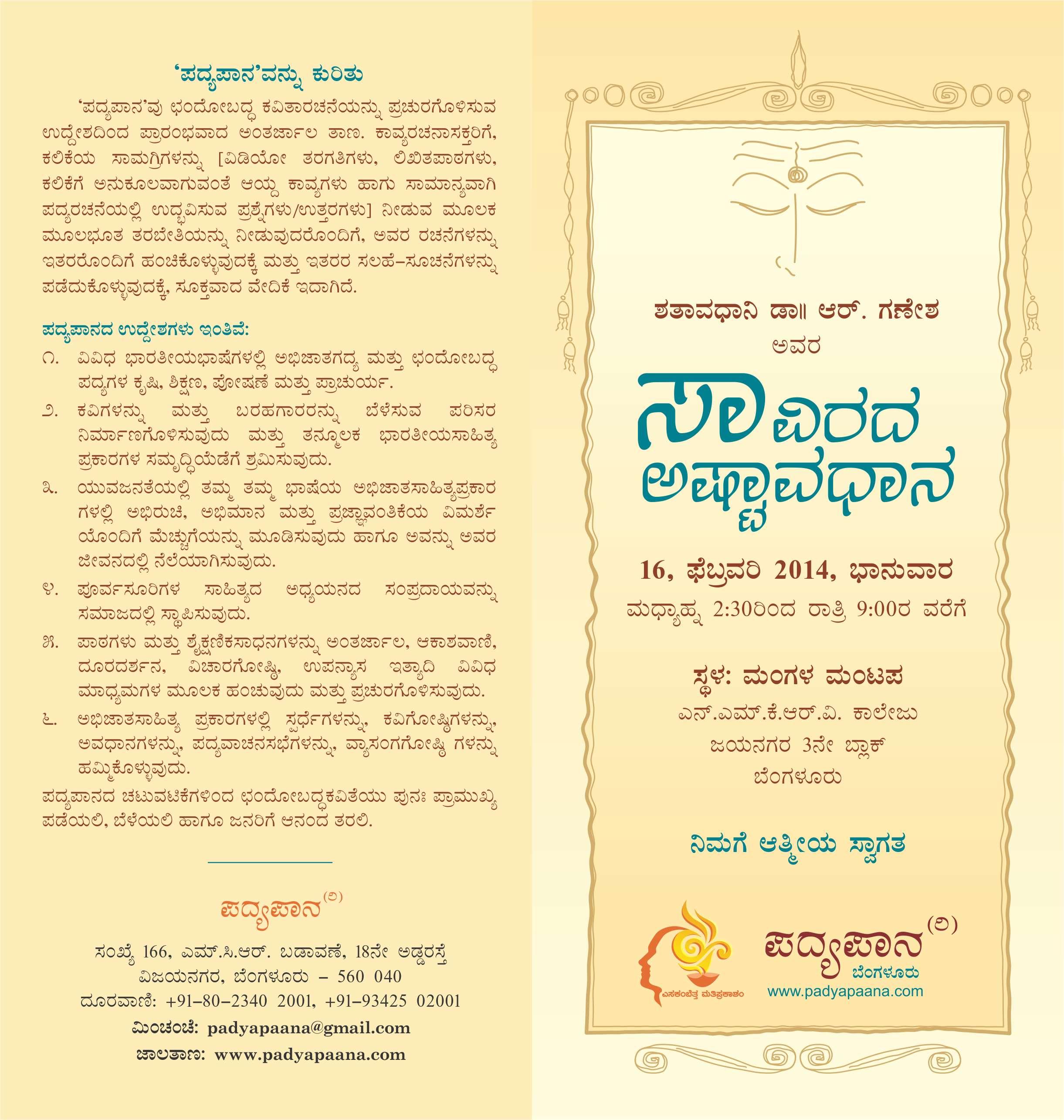 Savirada_Ashtavadhana1
