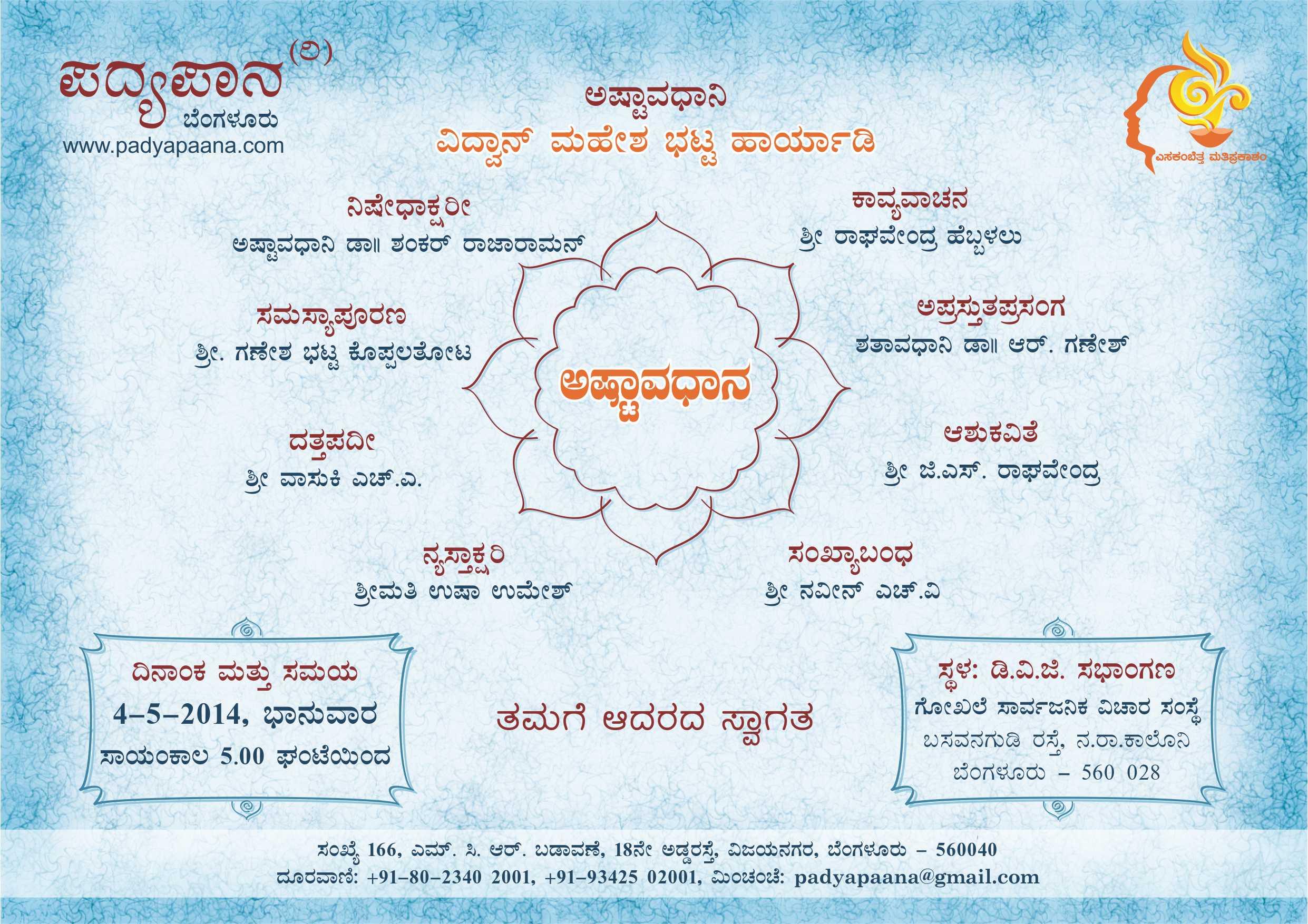 Ashtavadhana-Mahesh Bhat(Kan)